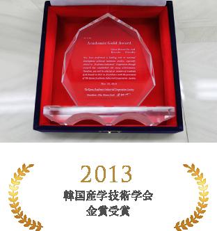 2013 韓国産学技術学会金賞受賞