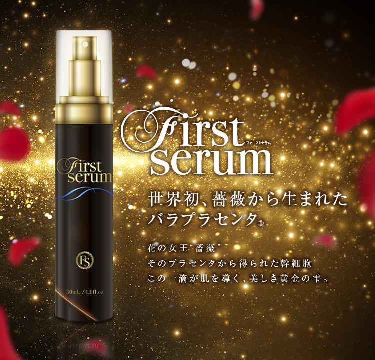 """ファーストセラム 世界初、薔薇から生まれたバラプラセンタ 花の女王""""薔薇"""" そのプラセンタから得られた幹細胞この一滴が肌を導く、美しき黄金の雫。"""