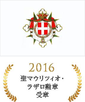 2016 聖マウリツィオ・ラザロ勲章受章