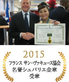 2015 フランス サン・ヴァキュース協会 名誉シュバリエ金章 受章