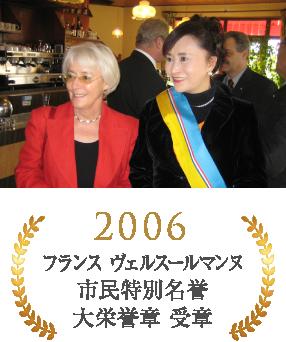 2006 フランス ヴェルスールマンヌ市民特別名誉大栄誉章 受章