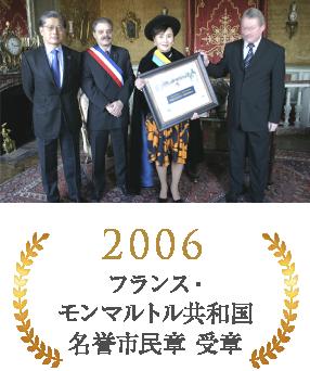 2006 フランス・モンマルトル共和国名誉市民章 受章